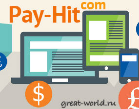 pay-hit